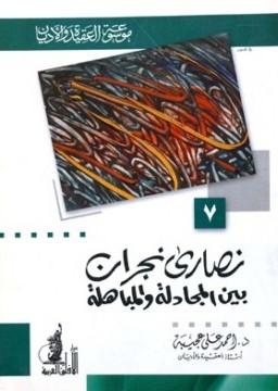 تحميل كتاب نصارى نجران بين المجادلة والمباهلة تأليف أحمد علي عجيبة pdf مجاناً | المكتبة الإسلامية | موقع بوكس ستريم