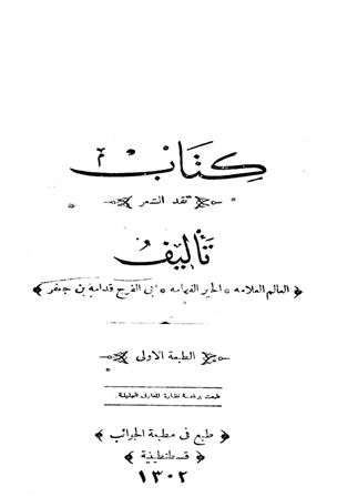 تحميل كتاب نقد الشعر تأليف قدامة بن جعفر pdf مجاناً | المكتبة الإسلامية | موقع بوكس ستريم