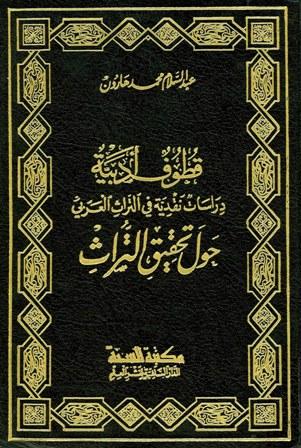 تحميل كتاب قطوف أدبية دراسات نقدية في التراث العربي حول pdf مجاناً | المكتبة الإسلامية | موقع بوكس ستريم