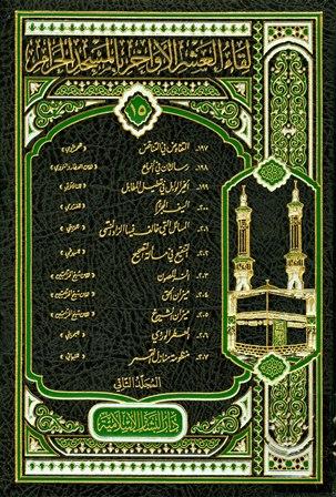 تحميل كتاب لقاء العشر الأواخر بالمسجد الحرام (المجموعة الخامسة عشرة: 1433 هـ = 197-207) المجلد الثاني تأليف مجموعة من المصنفين pdf مجاناً | المكتبة الإسلامية | موقع بوكس ستريم
